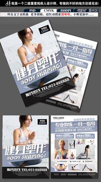 大气中国风瑜伽养生宣传单页