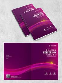 大气紫色通用企业宣传画册封面
