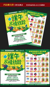 端午节超市宣传单设计
