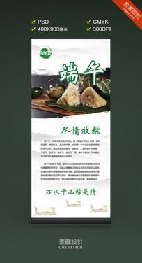 端午节粽子促销宣传X展架