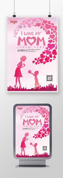 粉红浪漫母亲节快乐我爱你妈妈主图宣传海报