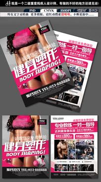 粉色美女健身减肥宣传单