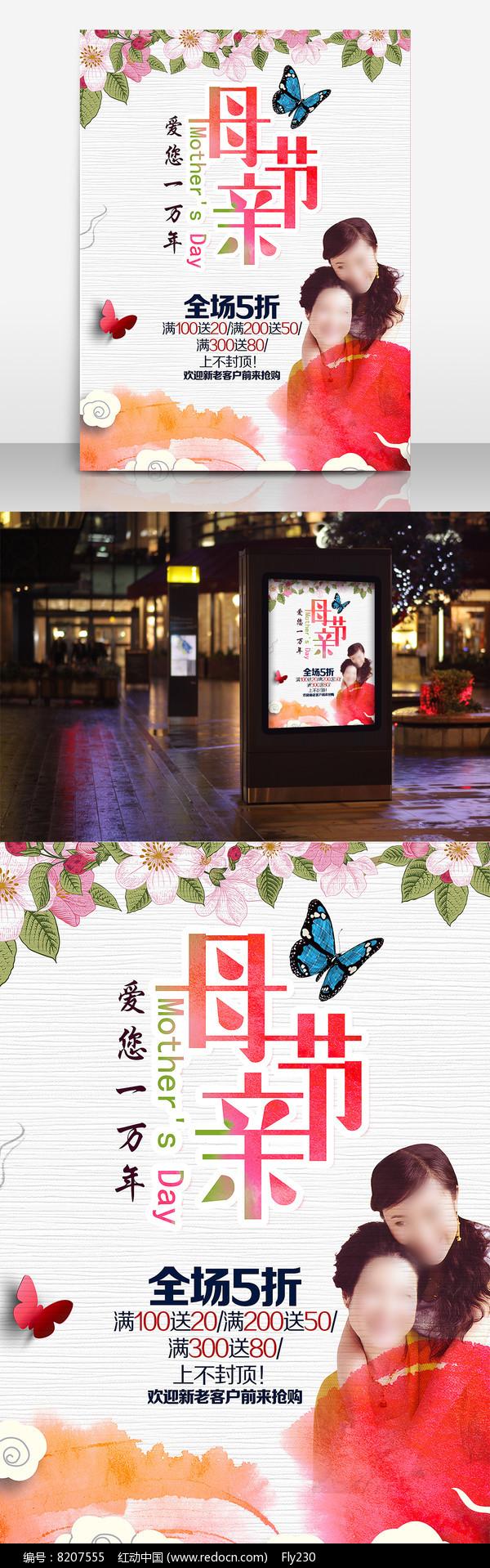 感恩母亲节促销海报图片