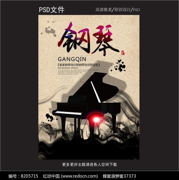 钢琴海报设计图片