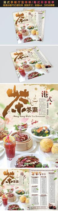 港式茶餐厅传单菜单