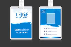 高档蓝色工作证工作牌模板设计