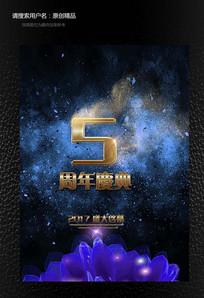 高端蓝色创意5周年庆海报