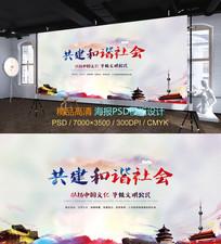 共建和谐社会户外广告设计