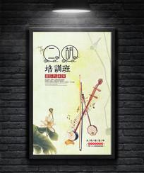 古典中国风二胡乐器培训海报
