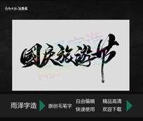 国庆旅游节创意手写书法字