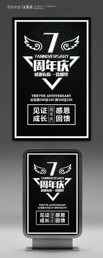 黑色大气7周年庆促销海报