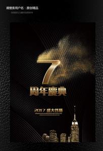 黑色线条时尚背景7周年庆海报模板