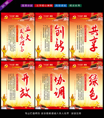 红色党建室五大发展理念挂画展板设计