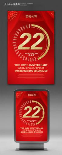 红色大气22周年庆促销海报