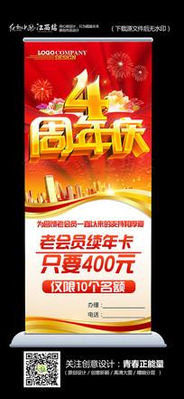 红色大气周年庆展架易拉宝设计