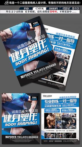 健身单页活动单页