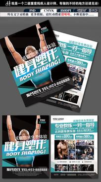 健身房课程体验宣传单