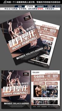 健身房运动宣传单设计