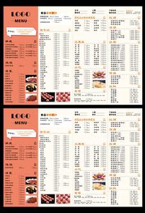 简约潮汕牛肉火锅点菜单