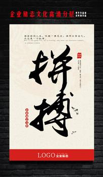 简约企业文化励志标语拼搏创意海报设计