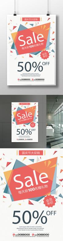 节日促销节日气氛海报设计