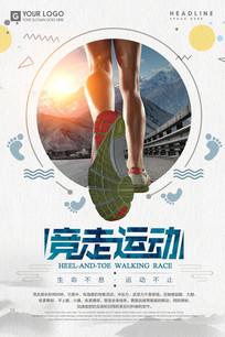 竞走体育运动海报设计