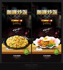 咖喱炒饭美食海报设计