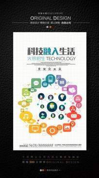 科技生活APP软件宣传海报
