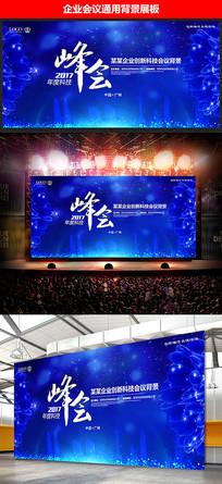 科技展会背景板设计