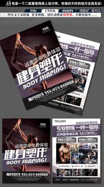 快乐健身全民运动时尚宣传单设计