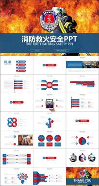 蓝红立体中国消防工作报告党政PPT模板