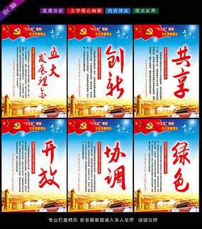 yibendaoseqingpian_十三五规划五大发展理念展板