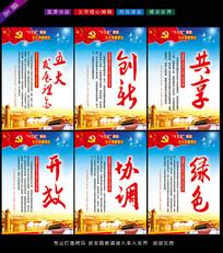 蓝色清爽五大发展理念展板图片