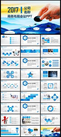 蓝色商务职场布局领导决策企业文化PPT