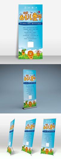 六一儿童节快乐卡通X展架