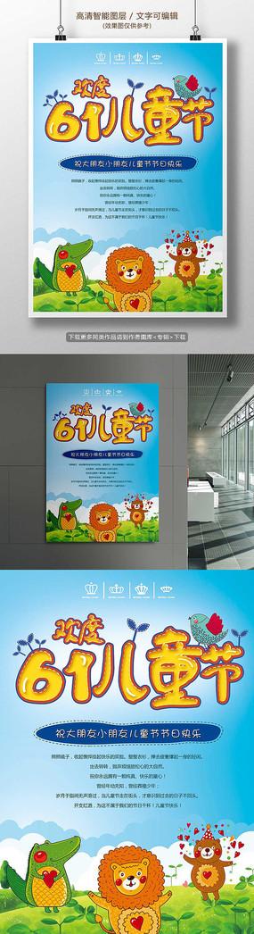 六一儿童节快乐卡通海报