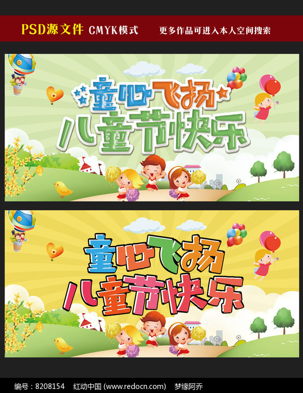 六一儿童节快乐宣传海报图片