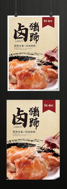 卤猪蹄美食宣传海报设计