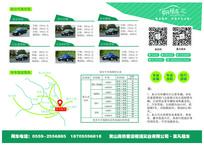 旅游租车宣传单