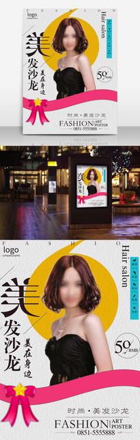 美发造型广告设计模板