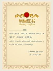 欧式企业荣誉证书聘书模板