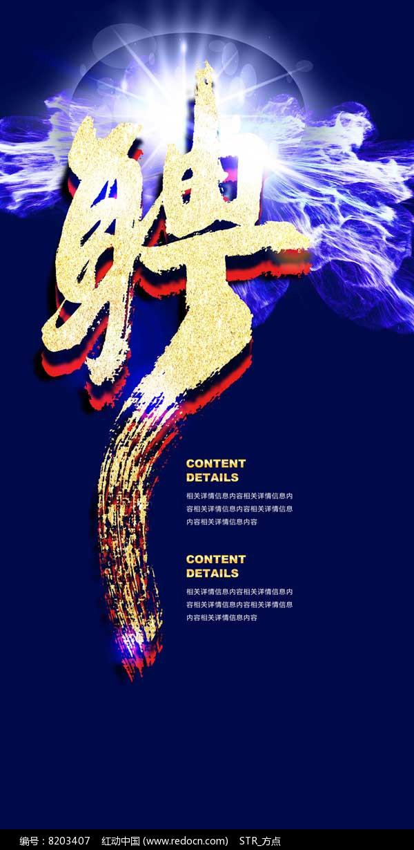 原创设计稿 海报设计/宣传单/广告牌 艺术海报 聘字蓝色主题招聘海报图片
