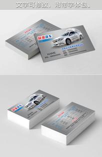 汽车名片设计模板 PSD