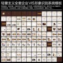 轻奢主义企业VIS形象识别系统模板