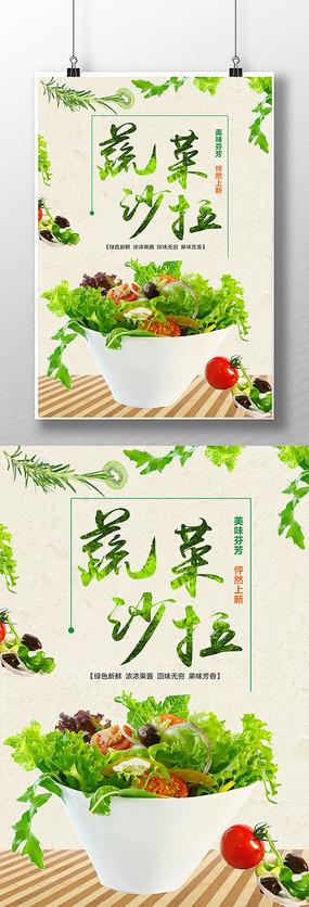 清新蔬菜沙拉海报设计