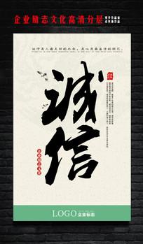 企业文化励志标语诚实创意海报设计