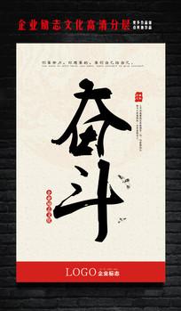 企业文化励志标语奋斗创意海报设计