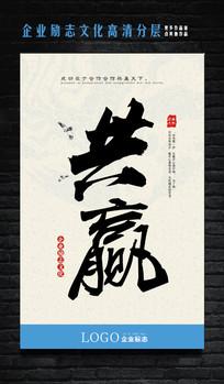 企业文化励志标语共赢创意海报设计
