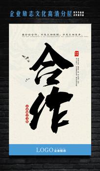 企业文化励志标语合作创意海报设计
