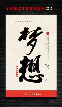 企业文化励志标语梦想创意海报设计